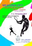 Διαβάστε περισσότερα: ΜΕΔΕΩΝΙΑ 2017 ΤΟΥΡΝΟΥΑ TENNIS
